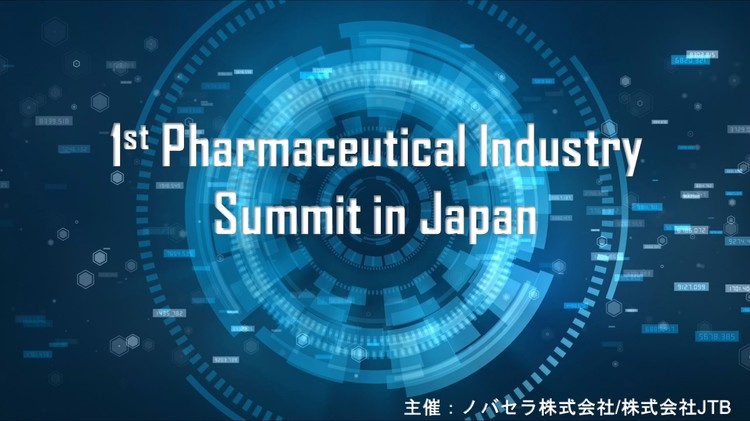 1st Pharmaceutical Industry Summit in Japan